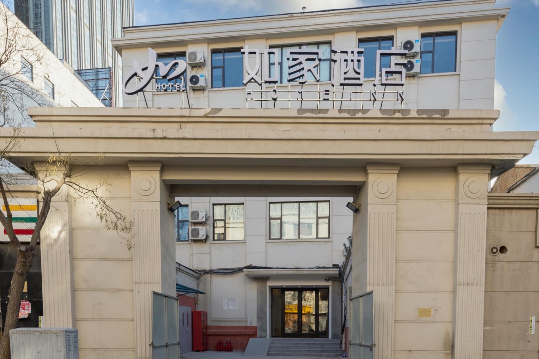 如家-天津和平路步行街山西路店