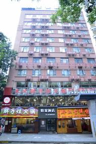 如家酒店·neo-重庆解放碑洪崖洞店