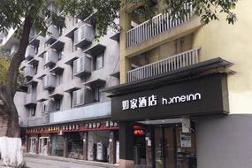 如家酒店·neo-重慶沙坪壩火車站ARC中央廣場店