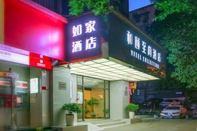 如家-重庆观音桥步行街中心店