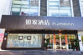 如家-重庆开州区长途汽车站店