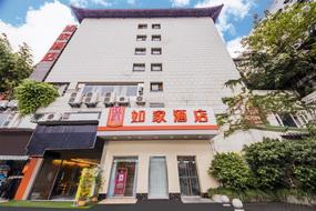 如家-重庆两路口地铁站店