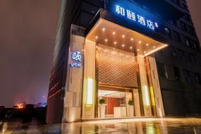 和頤至尚酒店-重慶解放碑洪崖洞店