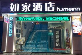 如家酒店·NEO-重庆綦江长途汽车站店