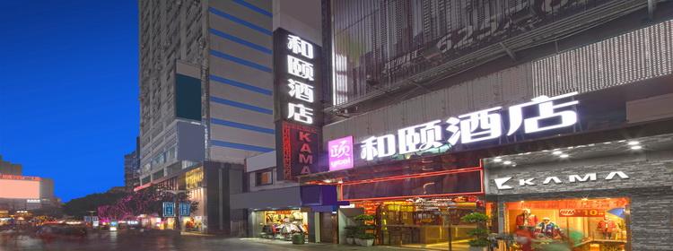 和頤至尚酒店-重慶南坪步行街店
