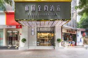 和颐?#36797;?#37202;店-重庆观音桥步行街中心店