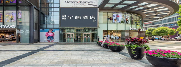 和颐至格酒店-重庆解放碑步行街店