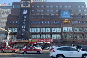 和颐至尚-沈阳北站店
