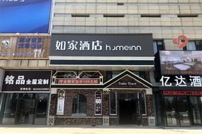 如家·neo-沈阳国际会展中心体育学院新南站店