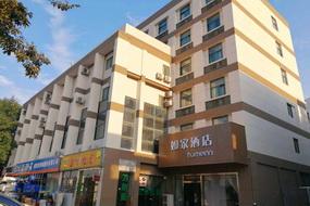 如家酒店-南京江宁龙眠大道地铁站天元东路大学城店