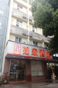 如家-南京水西门大街莫愁湖地铁站店