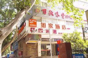 如家-南京新街口张府园地铁站店