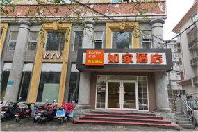 如家-南京新城市广场龙江地铁站店
