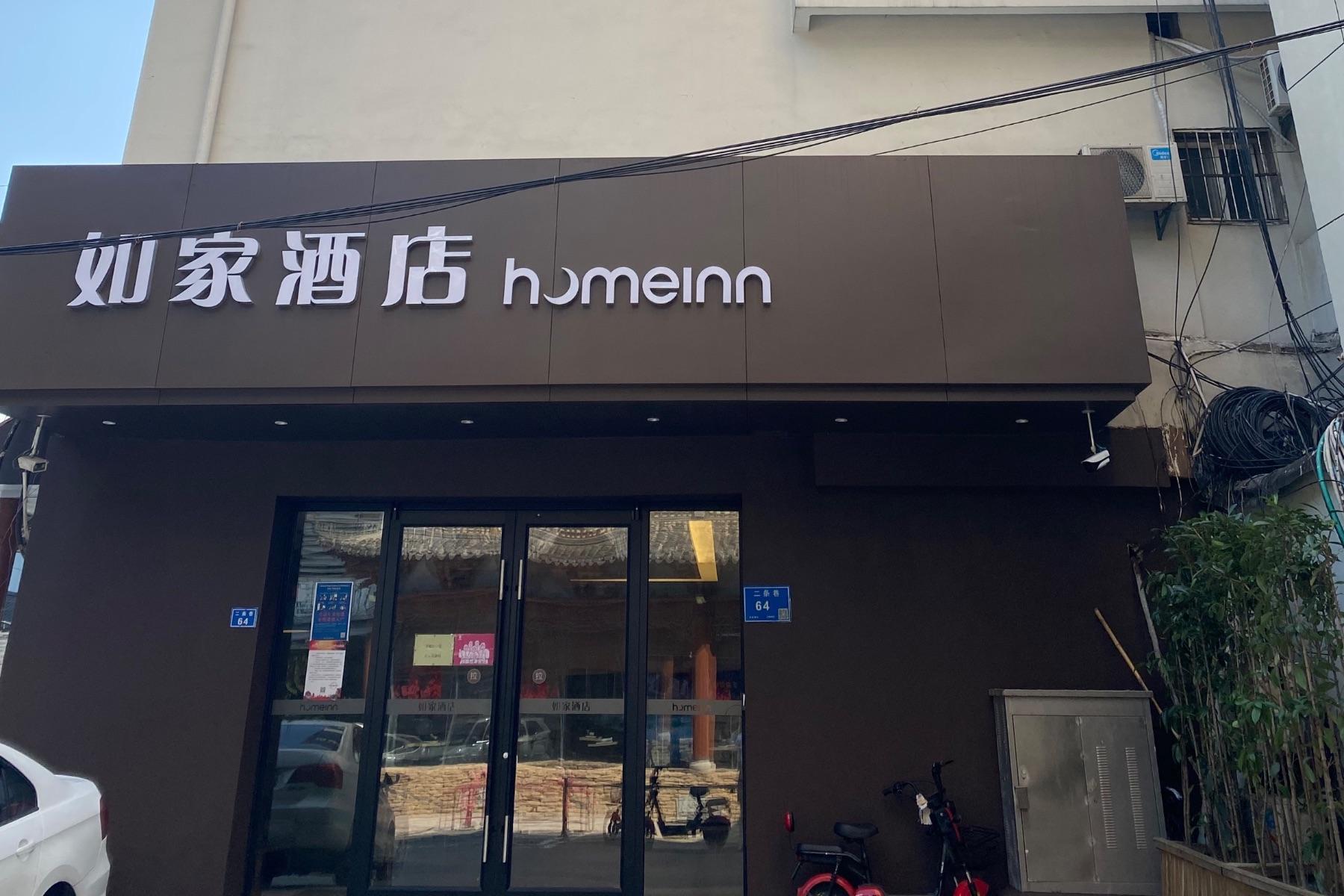 如家-南京新街口中山东路西安门地铁站店