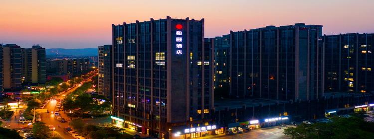 和頤至格酒店-南京柳州北路弘陽廣場店(內賓)