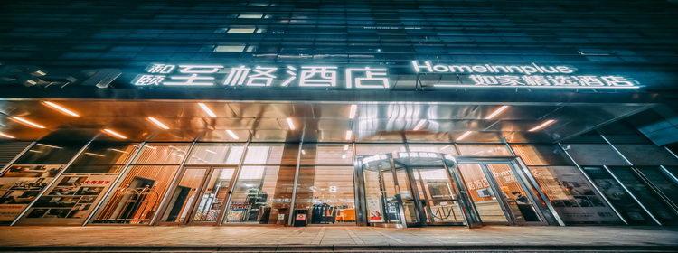 和頤至格酒店-南京南站北廣場綠地之窗店(內賓)