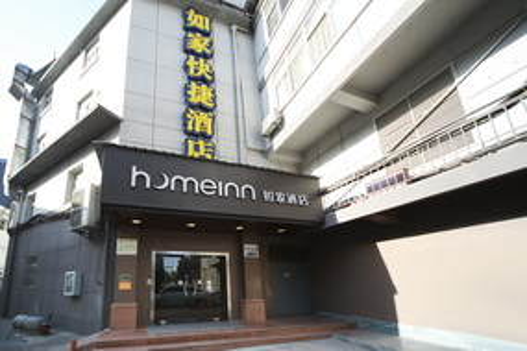 如家-武汉江汉路步行街江滩店