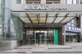 如家-武汉大学街道口地铁站店