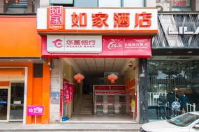 如家-武汉汉阳大道王家湾地铁站店