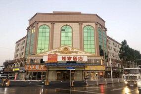 如家酒店-武漢武昌火車站地鐵站店