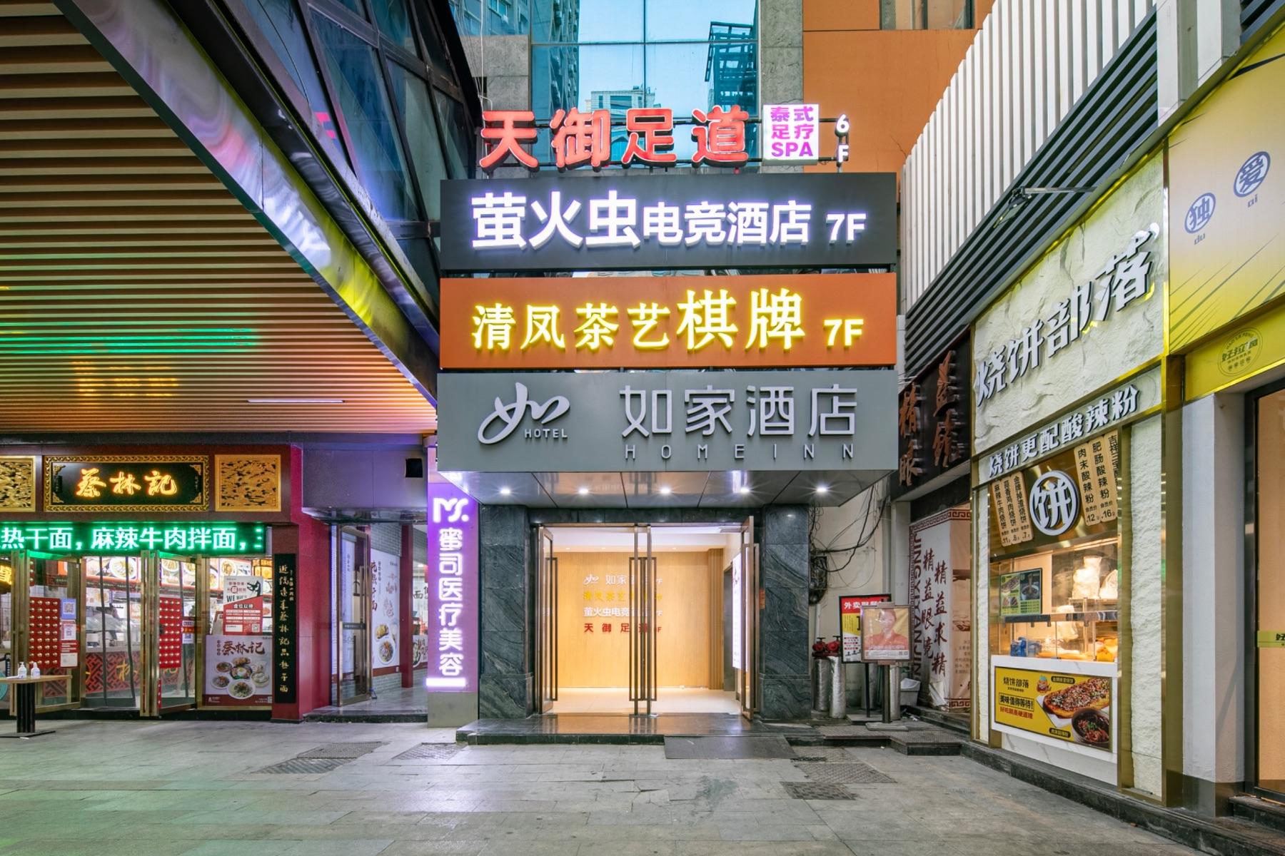 如家-武汉中南地铁站天紫广场店