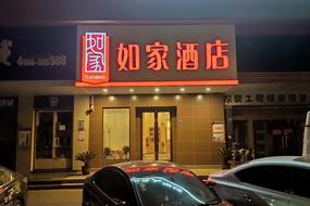 如家-武汉协和医院恒隆广场店
