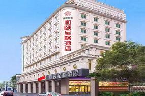 和颐至格酒店-武汉雄楚大道华师大南门店(内宾)