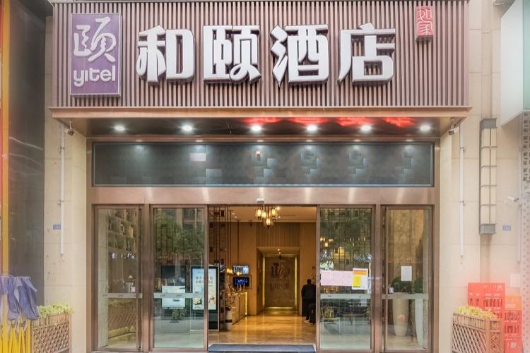 和頤至尚酒店-成都新會展中心店
