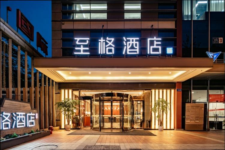 和頤至格酒店-成都寬窄巷子過街樓街店(內賓)
