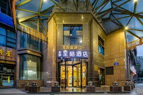 和頤至格酒店-成都寬窄巷子金沙文化宮地鐵站店(內賓)