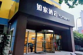 如家·neo-西安凤城二路市图书馆地铁站店