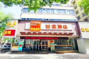 如家-西安火车站万达广场五路口地铁站店