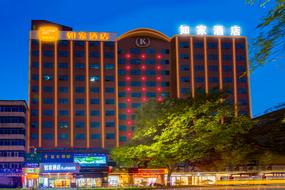 如家酒店-咸阳乐育南路钟楼广场店(内宾)