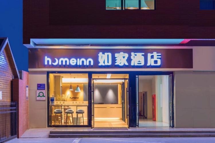 如家-西安太华北路科技大学店