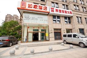 如家-西安凤城八路市政府行政中心地铁站店