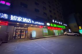 如家-西安临潼兵马俑文化路东三岔地铁站店
