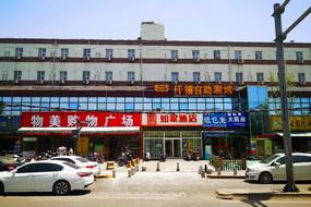 如家-西安浐灞商务中心东城大道店
