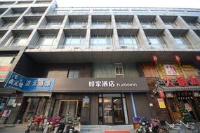 如家酒店·neo-邯鄲中華南大街新南環橋店(內賓)