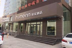 如家酒店·neo-邯鄲開發區火車東站店(內賓)
