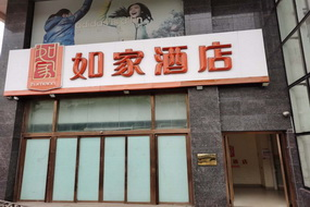 如家酒店-邯鄲涉縣新世紀店(內賓)
