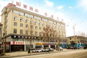 如家酒店-邯鄲大名縣大名府路店(內賓)