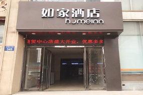 如家·neo-邯鄲光明橋三龍國際商貿中心店