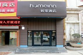 如家酒店·neo-石家庄槐中?#38750;?#22253;街亚太店