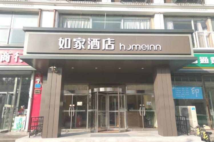 如家-石家庄火车站西广场中华南大街店