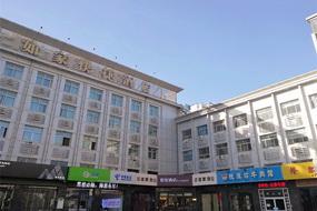 如家酒店·neo-石家庄北站?#25512;?#35199;路泰华街店