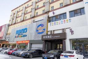 如家酒店-石家莊中山西路和平醫院地鐵站店(內賓)