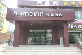 如家·neo-石家庄火车站新石南路汇华学院店