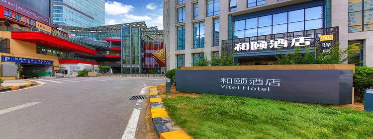 和颐-石家庄勒泰中心和颐酒店