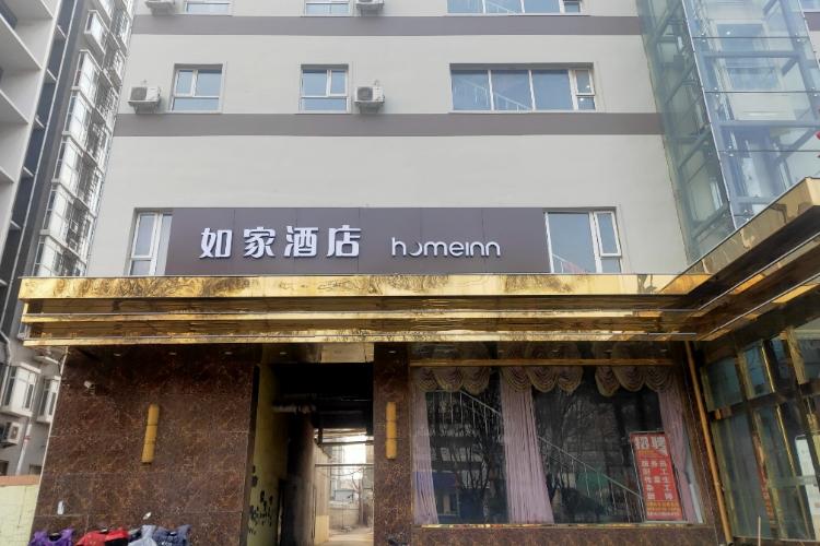 如家酒店-保定涿州范陽中路文化廣場店(內賓)