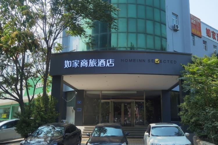 如家-唐山新华东道万达广场店